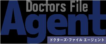 ドクターズ・ファイル エージェント
